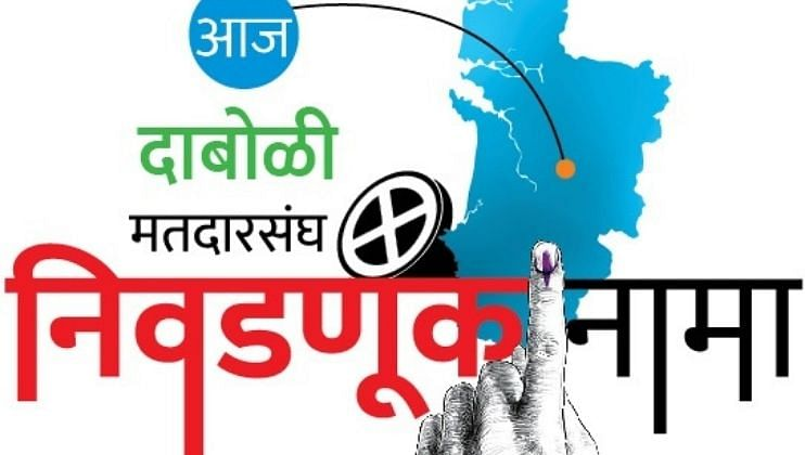 Goa Election 2022: दाबोळी मतदारसंघावर  माविन यांची मजबूत पकड