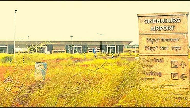 सिंधुदुर्गात आज लोकार्पण झालेल्या विमानतळाचे नाव 'चिपी' का?