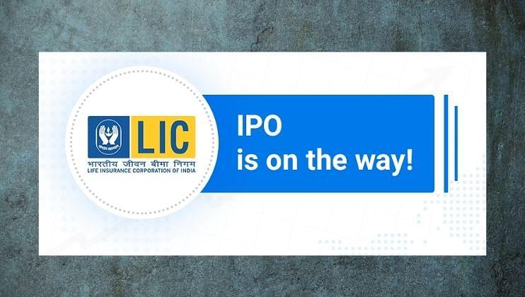 LIC IPO ची वाट पाहणाऱ्यांठी मोठी बातमी, वाचा डिटेल्स