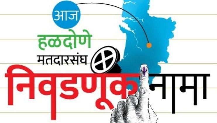 Goa Election: हळदोणे मतदार संघात   टिकलोंसमोर कांदोळकरांचे आव्हान