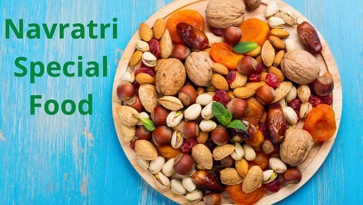 Navratri Special Food: घ्या नमकीन ड्राय फ्रुट्सचा स्वाद