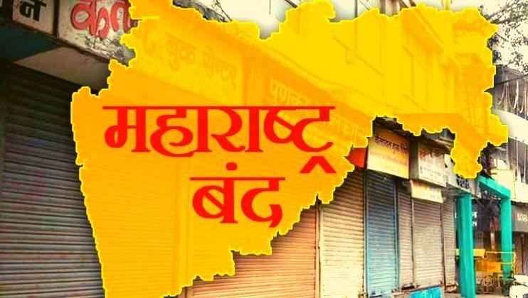 'महाराष्ट्र बंद' रविवारी मध्यरात्रीनंतरच होणार सुरुवात