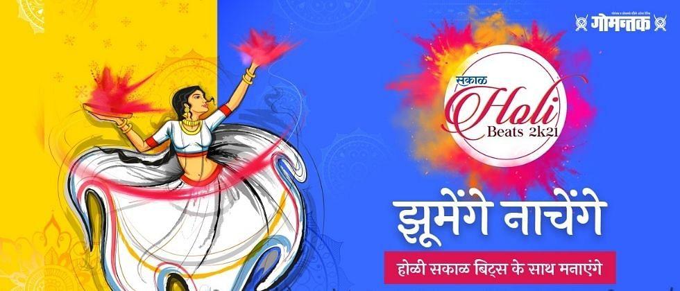 होळी निमित्त घेवून येतोय Sakal Holi Beats 2k21 कार्यक्रमाची मेजवानी; पहा टिझर