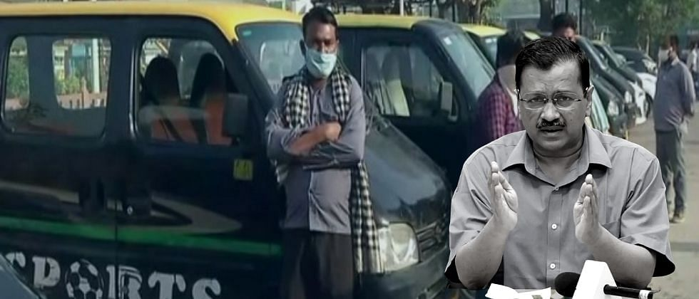 रिक्षा व टॅक्सीचालकांना केजरीवाल सरकारची मोठी मदत