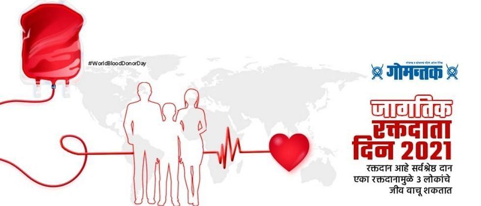 World Blood Donor Day 2021: रक्तदान - कोणत्या महिलांनी आणि कधी करावं? जाणून घ्या
