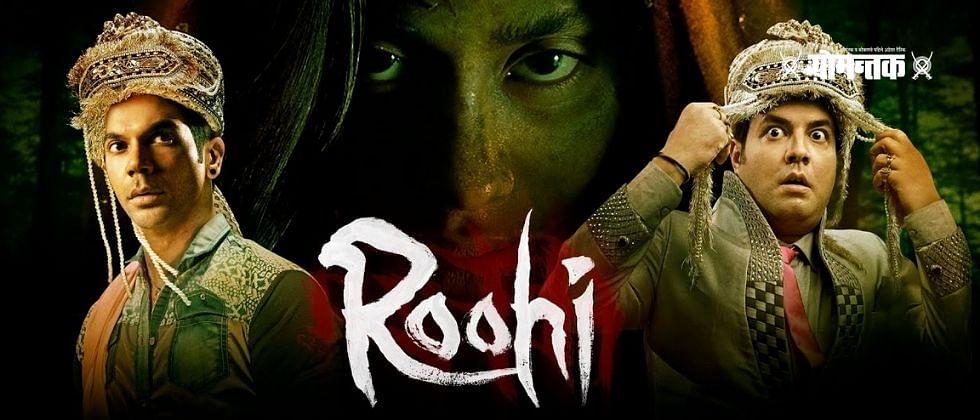 Roohi Box Office Review: 'रुही' ने तोडले 'टेनेट' आणि 'वंडर वुमन 84' चे रेकॉर्ड पहिल्याच दिवशी केली करोडोंची कमाई
