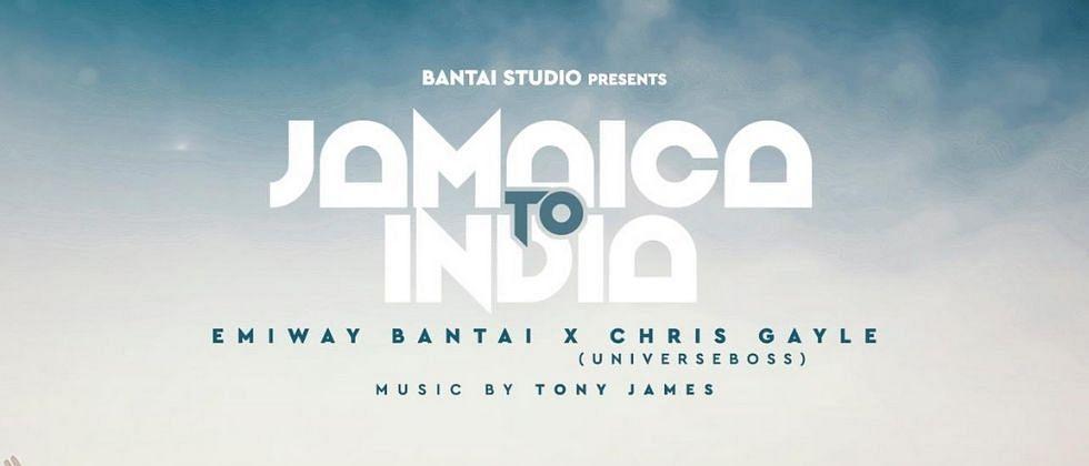 ख्रिस गेलचे 'जमैका टू इंडिया' हे नवीन गाणे प्रदर्शित