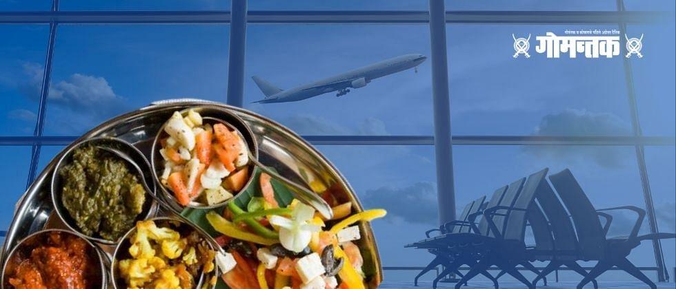 गोवा कार्निव्हल : या फ्लाईट्समध्ये घेता येणार खास गोवन जेवणाचा आस्वाद