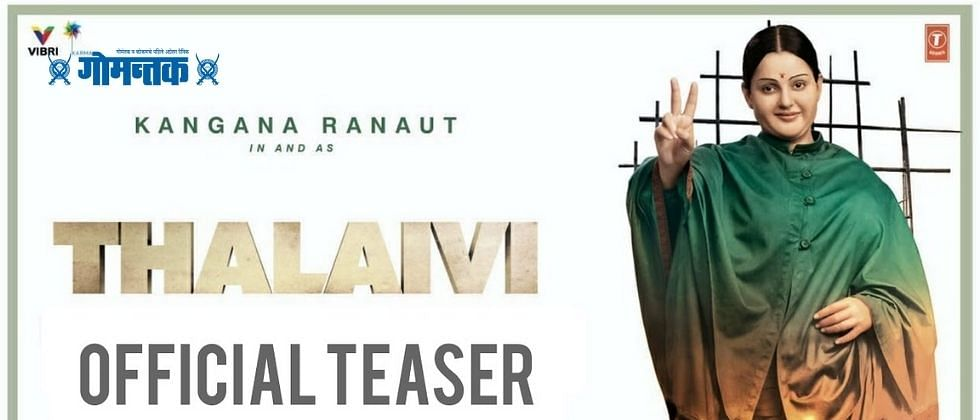 Thalaivi Trailer: कंगना देणार वाढदिवसाच्या दिवशी चाहत्यांना खास गिफ्ट