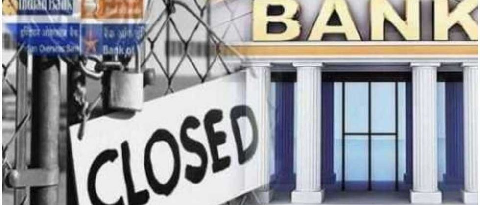 Bank Holiday: मे महिन्यात ''या'' दिवशी असणार बँकांना सुट्टी