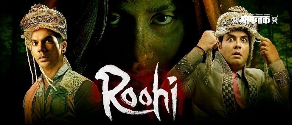 Roohi: तिसऱ्या दिवशीही जान्हवी आणि राजकुमारची जादू बॉक्स ऑफिसवर कायम