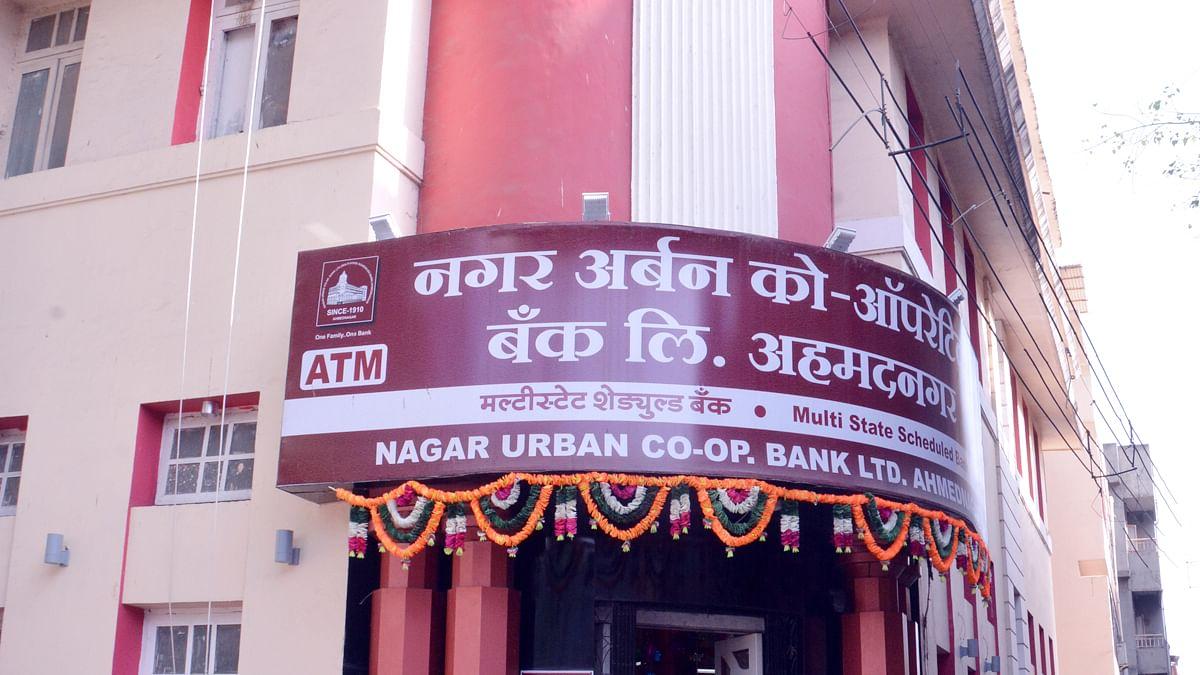 बोगस कर्ज प्रकरण : नगर अर्बन बँकेच्या संचालकाला अटक