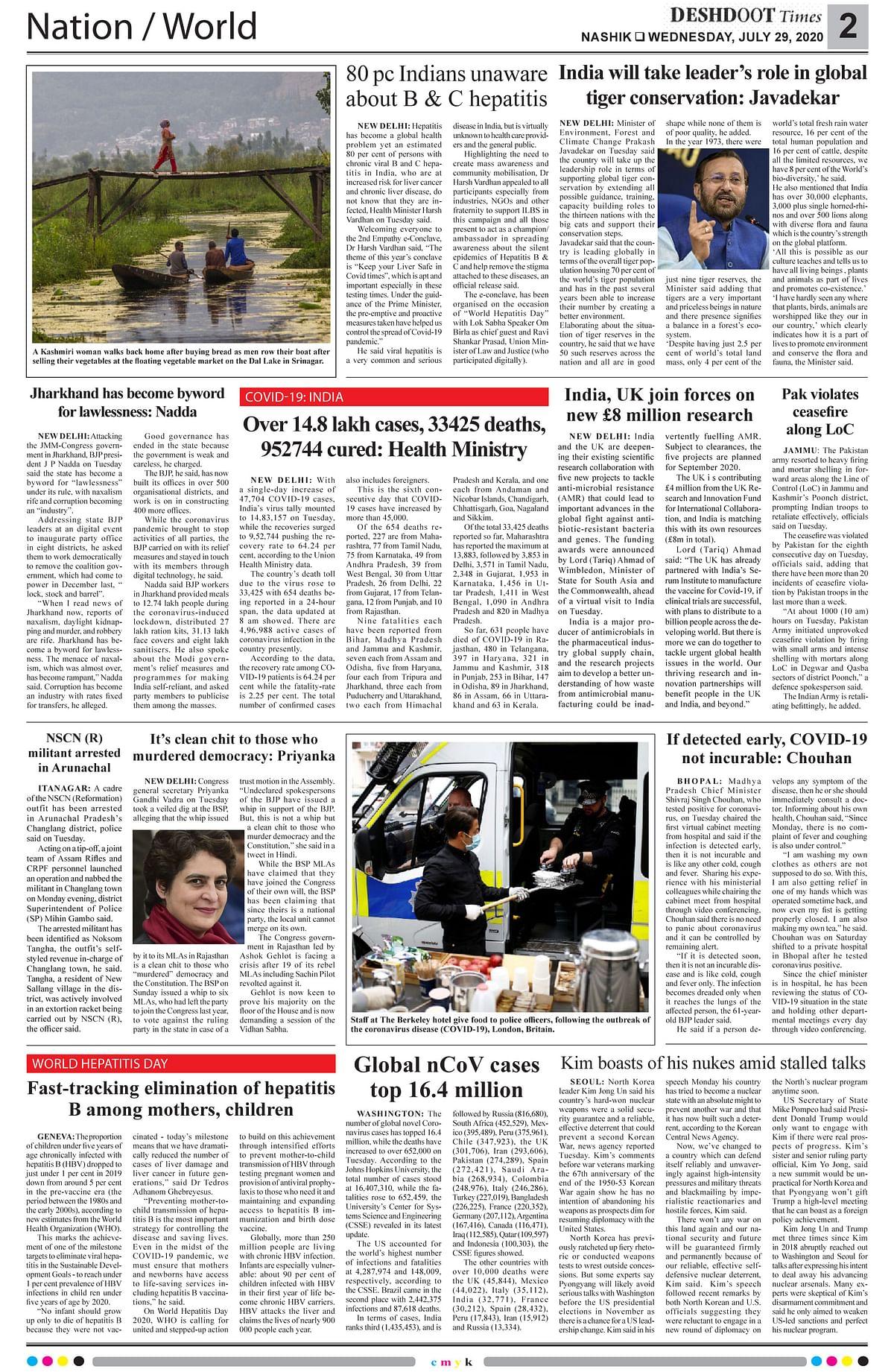 Deshdoot Times E Paper, 29 July 2020