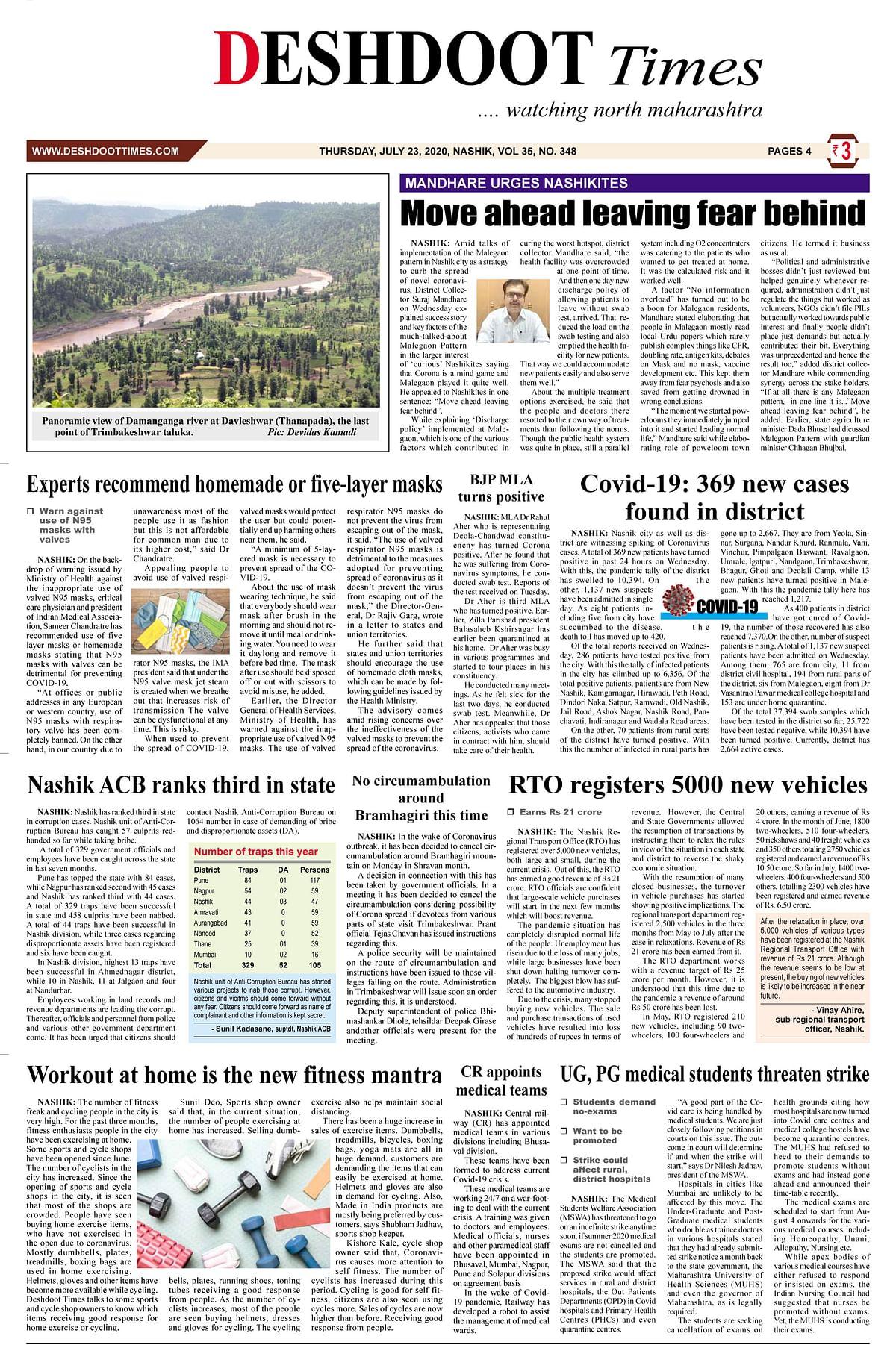 Deshdoot Times E Paper, 23 July 2020
