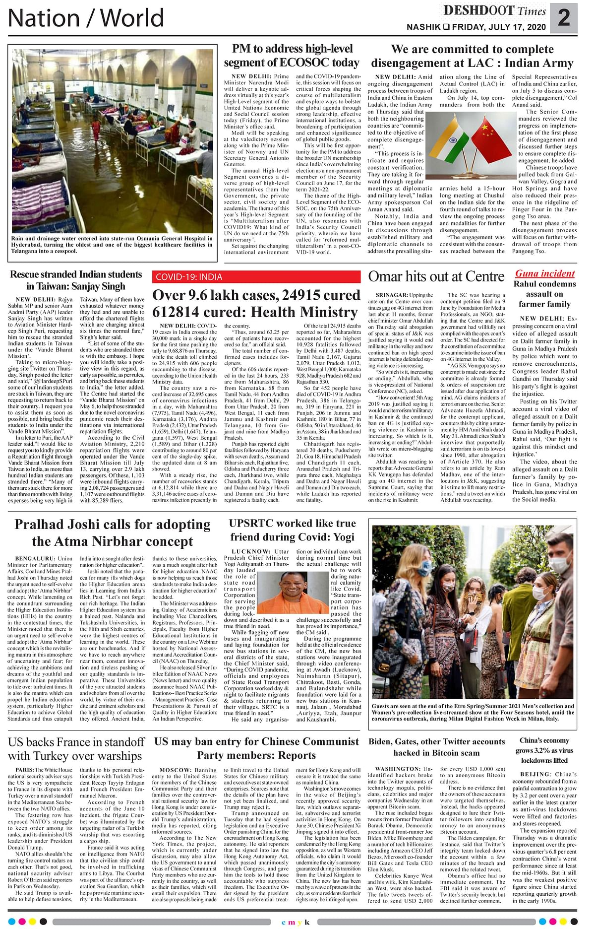 Deshdoot Times E Paper, 17 July 2020