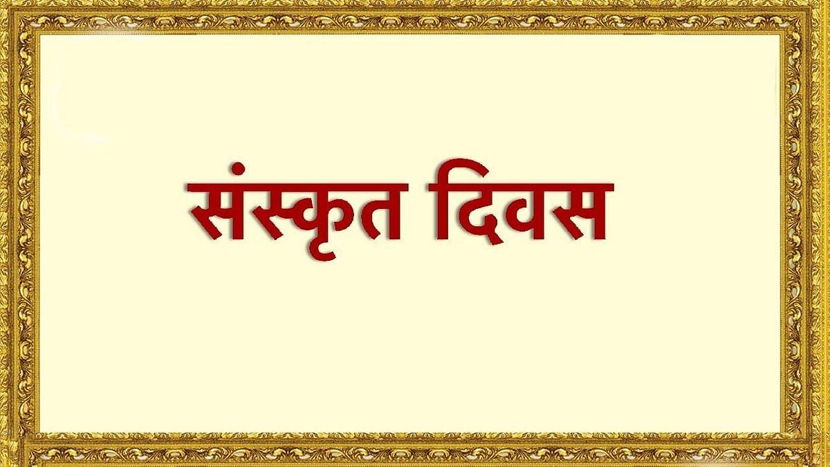 संस्कृत दिन विशेष : भाषासु मुख्या मधुरा