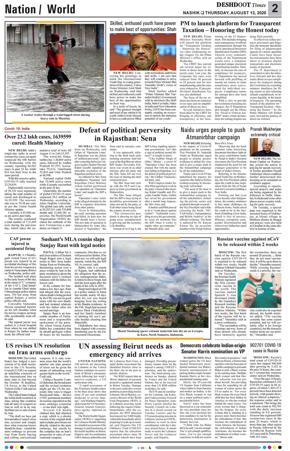 Deshdoot Times E Paper, 13 August 2020
