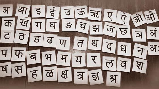 भाषेची भेळपूरी का झाली ?