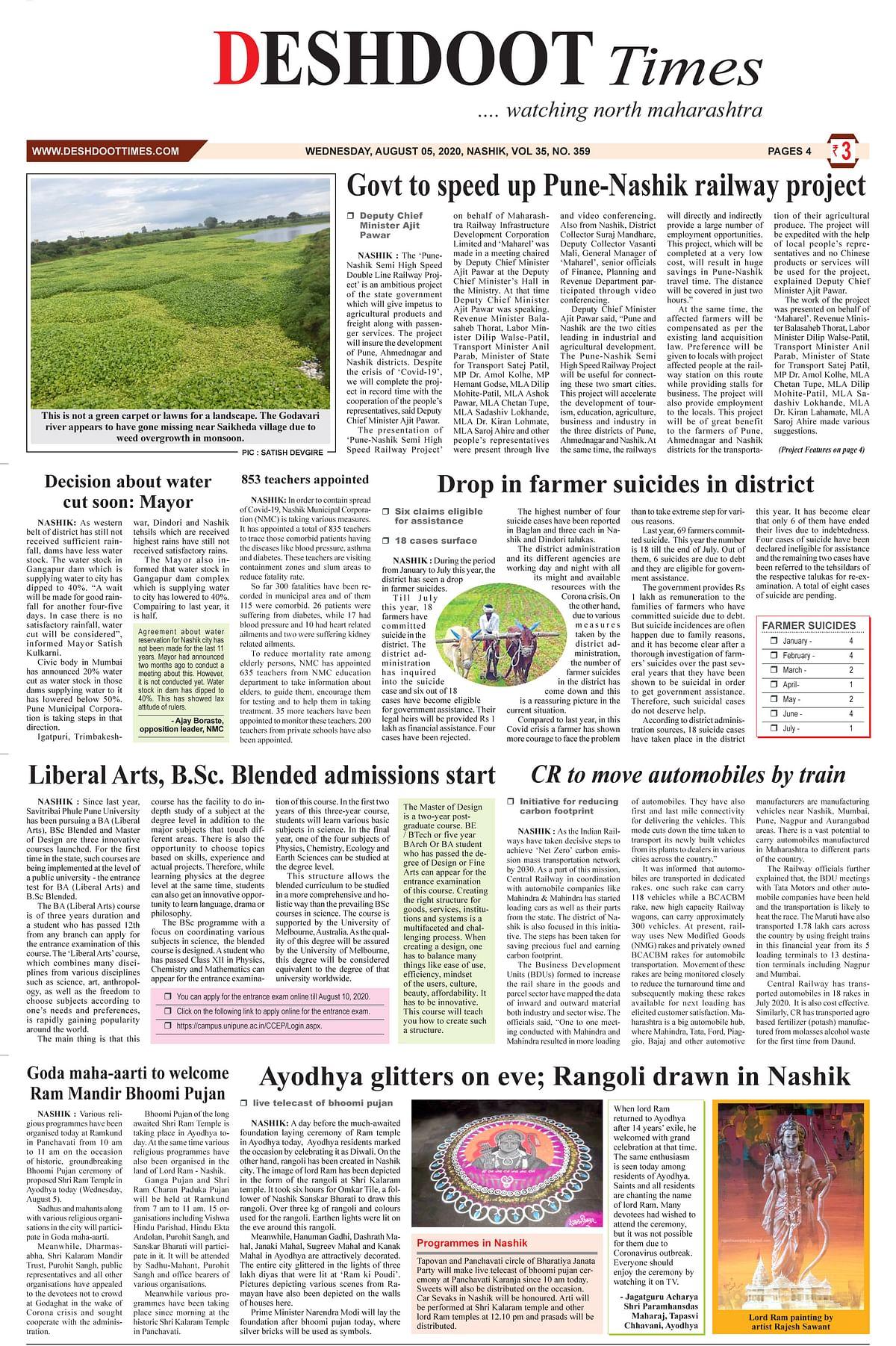 Deshdoot Times E Paper, 5 August 2020