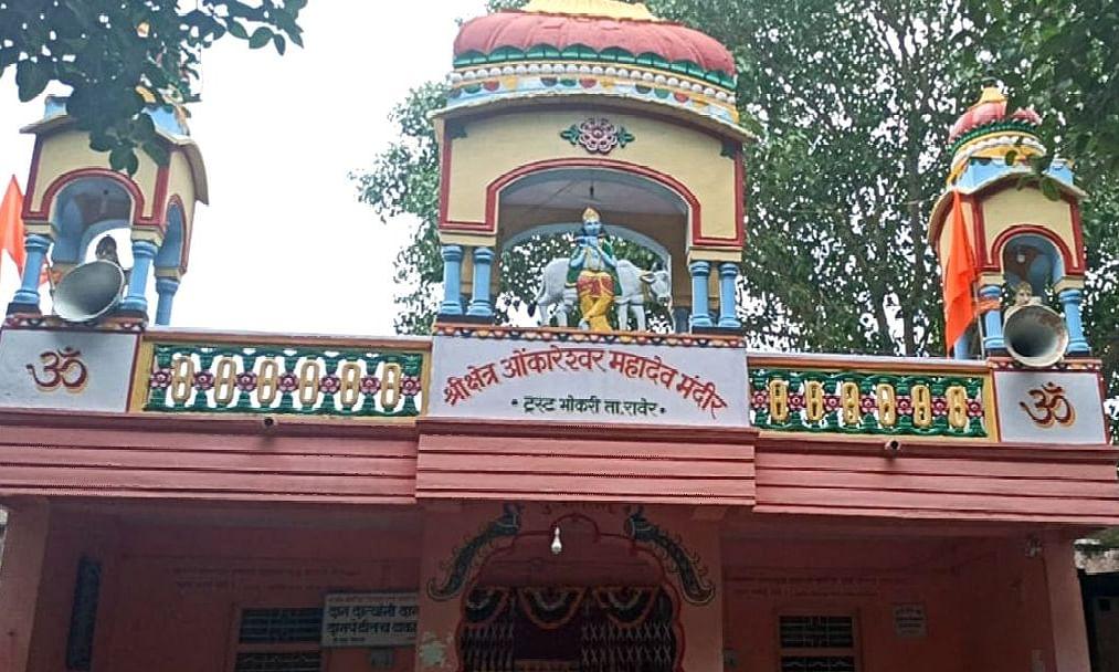 श्रीक्षेत्र ओंकारेश्वर मंदिर