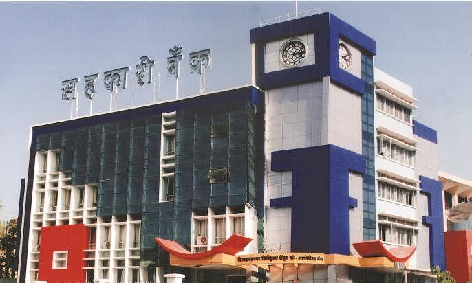 जिल्हा बँकेला शासकीय बँकिंग व्यवहारास मान्यता
