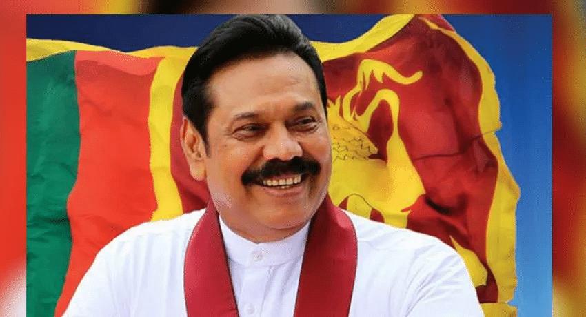 श्रीलंकेत पुन्हा महिंदा राजपक्षे सरकार