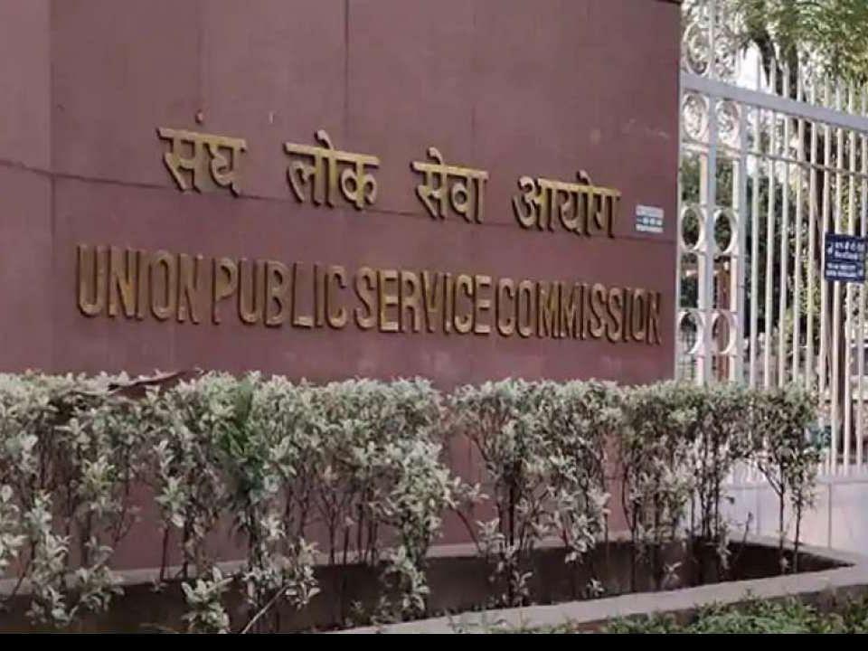 UPSC Prelims Result : पूर्व परीक्षेचा निकाल जाहीर