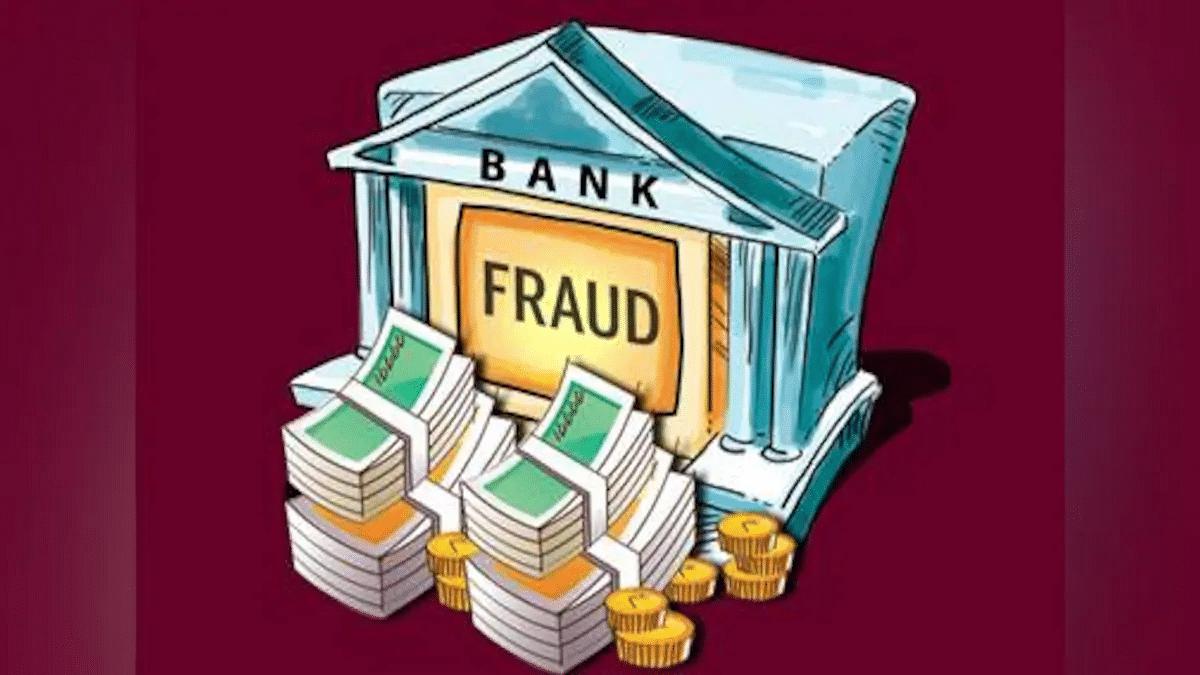 तीन महिन्यांत बँकांची 20 हजार कोटींची फसवणूक