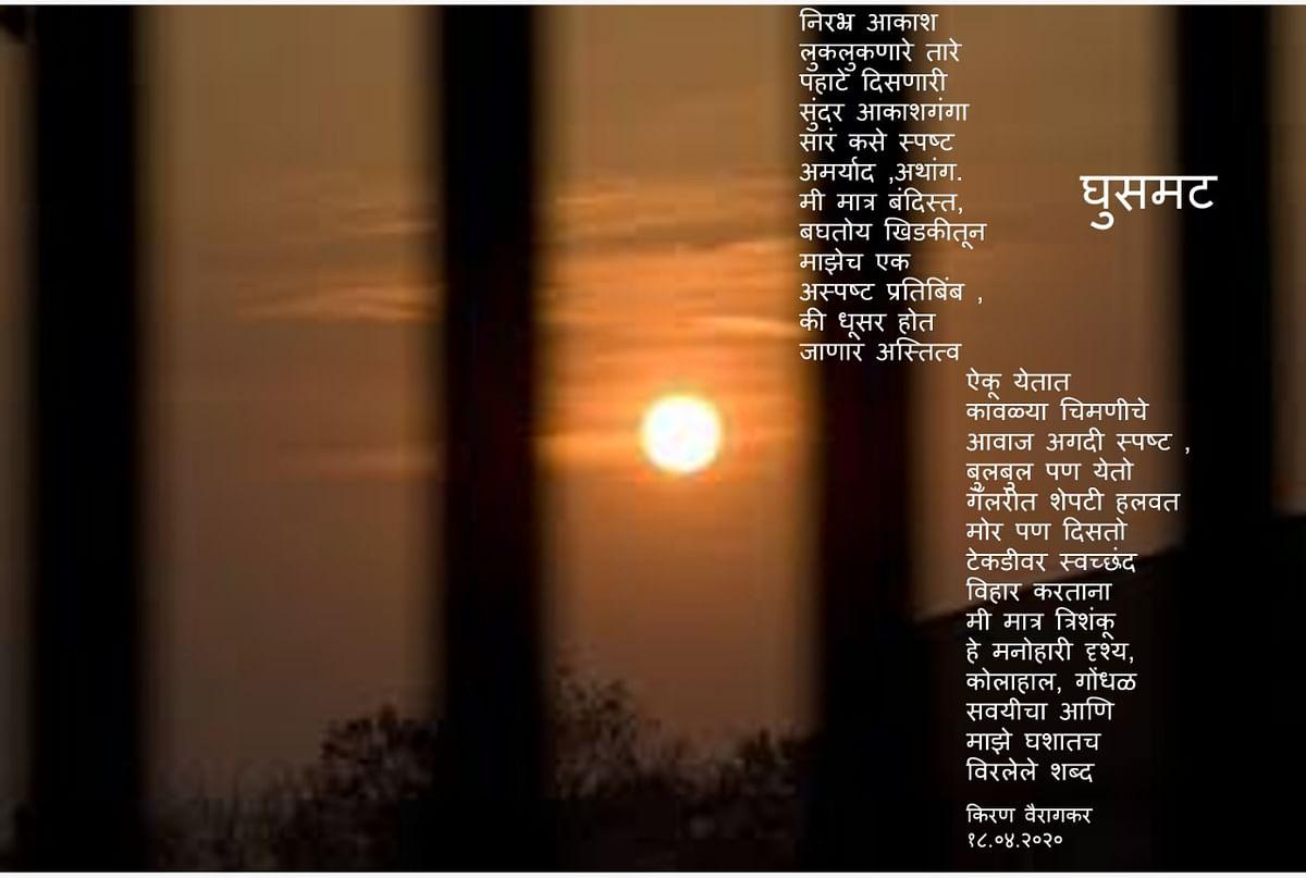 काव्यसुगंध : किरण वैरागकर यांच्या पाऊस कविता