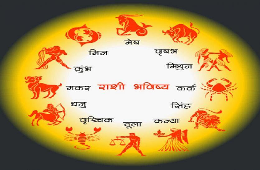 आजचे राशी भविष्य 3 जानेवारी 2021, Horoscope Today