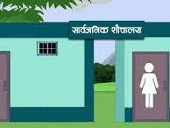 सामुदायिक शौचालय अभियान: जळगाव देशपातळीवर तृतीय