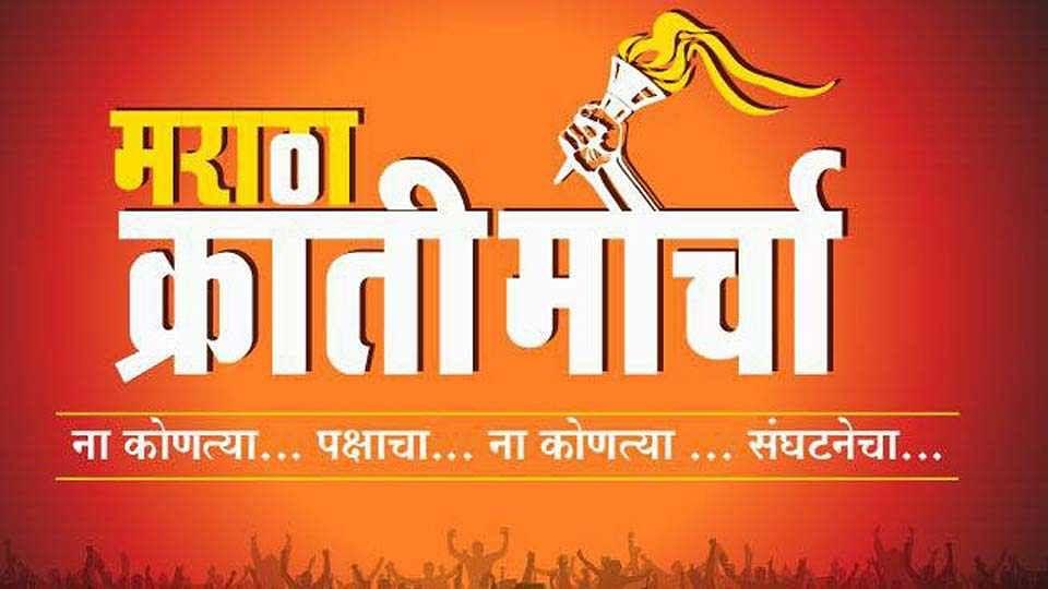 मराठा क्रांती मोर्चाची उद्या मुंबईत राज्यव्यापी बैठक