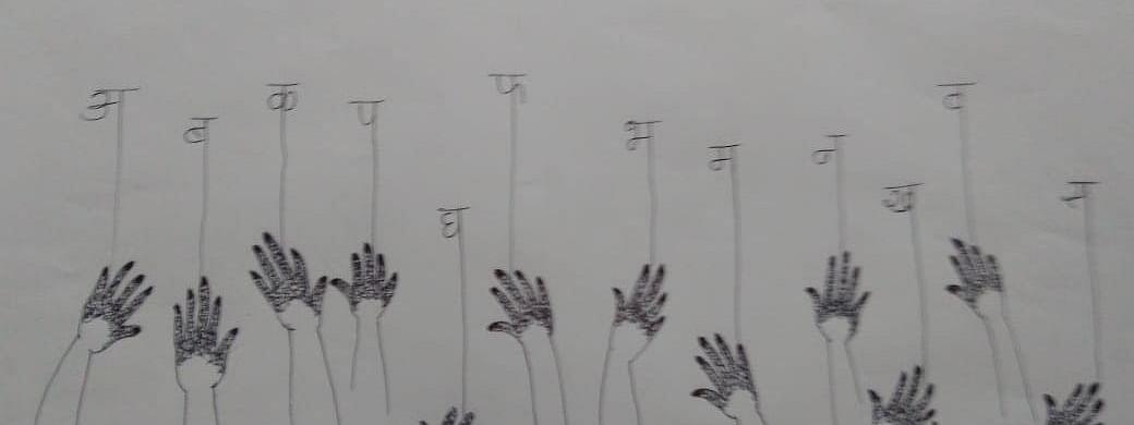 रेखाचित्रे : ज्योती डेरेकर
