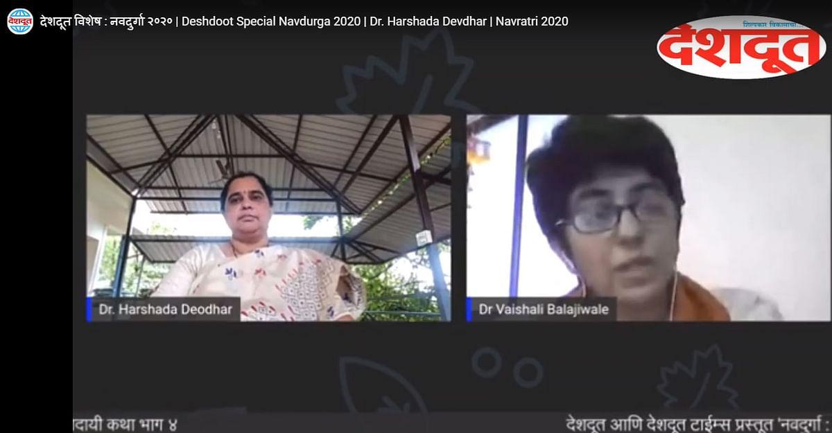 देशदूत विशेष : नवदुर्गा २०२०: डॉ. हर्षदा देवधर यांच्याशी संवाद