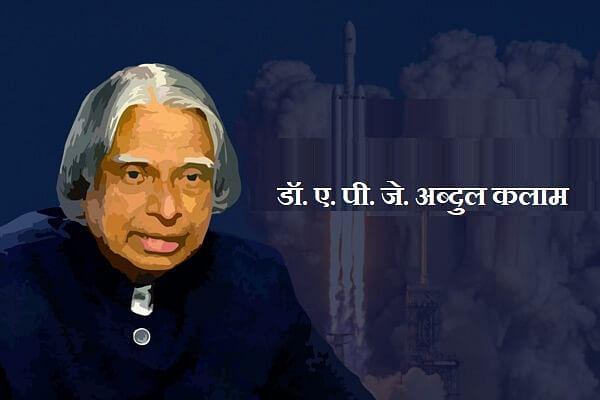 सहज सुचलं म्हणून... डॉ. कलाम यांच्या आठवणी (दि. १८ ऑक्टोबर २०२०)