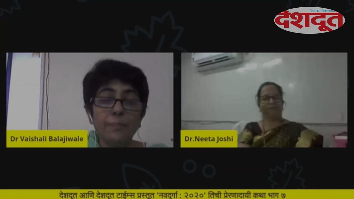 देशदूत विशेष : नवदुर्गा २०२० : डॉ. नीता जोशी यांच्याशी संवाद