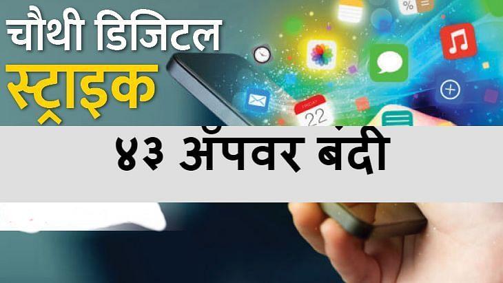 चौथी डिजिटल स्ट्राइक : पुन्हा ४३ अॅपवर बंदी
