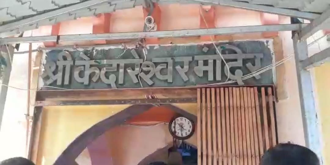 video - Temple Reopen नंदुरबार : प्रकाशा (प्रतिकाशी) येथील तीर्थक्षेत्र श्री केदारेश्वर मंदिर भाविकांसाठी खुले