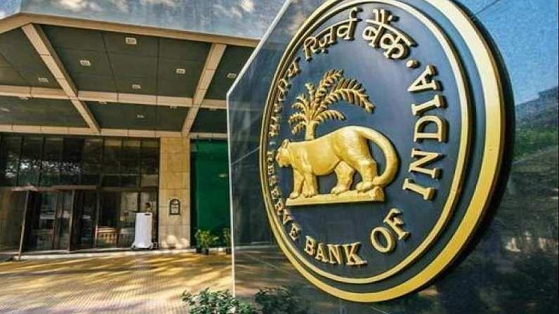 RBI कडून मोठी कारवाई; महाराष्ट्रातील आणखी एका बँकेचा परवाना रद्द