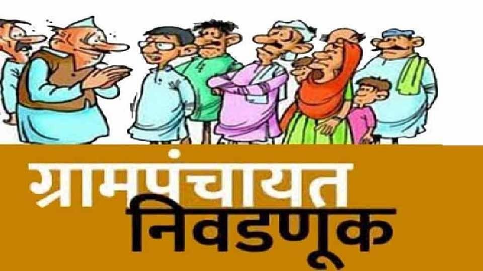 ग्रामपंचायत रणधुमाळी : निवडणूक अर्ज दाखल करण्याचा आज शेवटचा दिवस