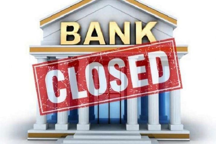 बँकांना असणार सलग सुट्ट्या, महत्वाची कामं घ्या तत्काळ करून