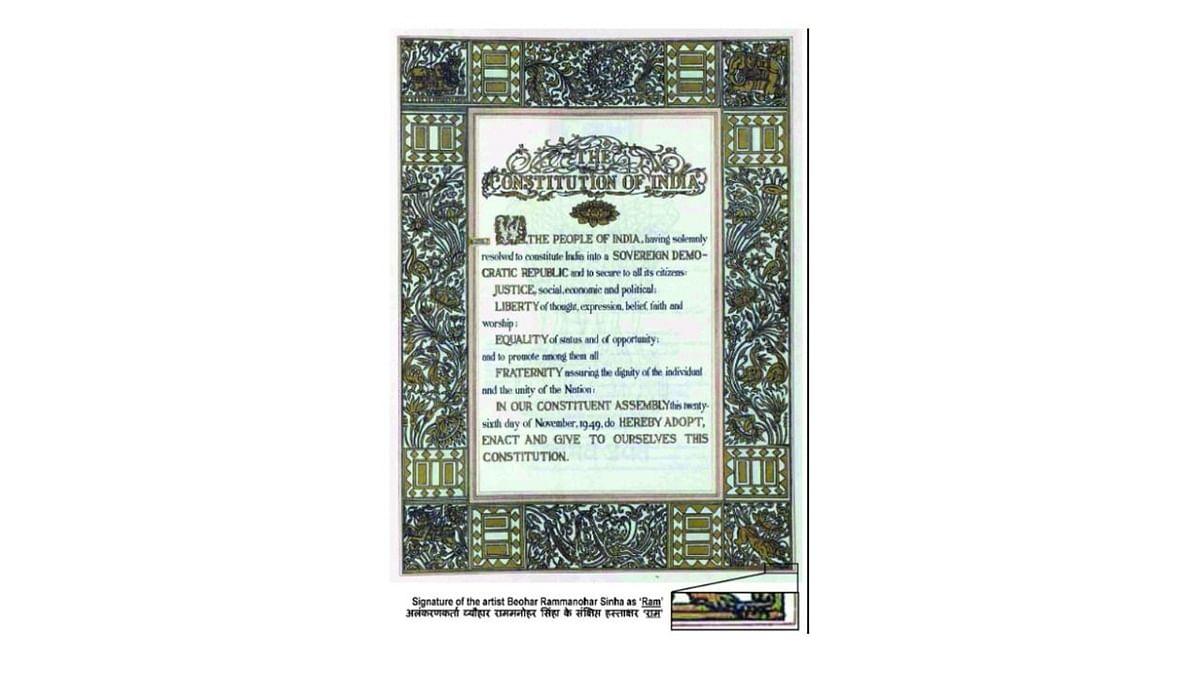 अशी झाली भारतीय संविधानाची निर्मिती