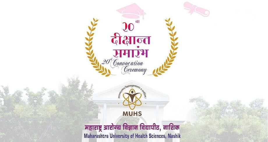 महाराष्ट्र आरोग्य विज्ञान विद्यापीठाचा उद्या ऑनलाईन दीक्षांत समारंभ