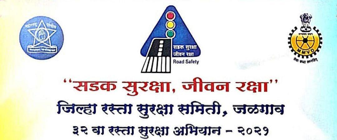 रस्ता सुरक्षा अभियानाचे जिल्हाधिकाऱ्यांचे हस्ते होणार उद्घाटन