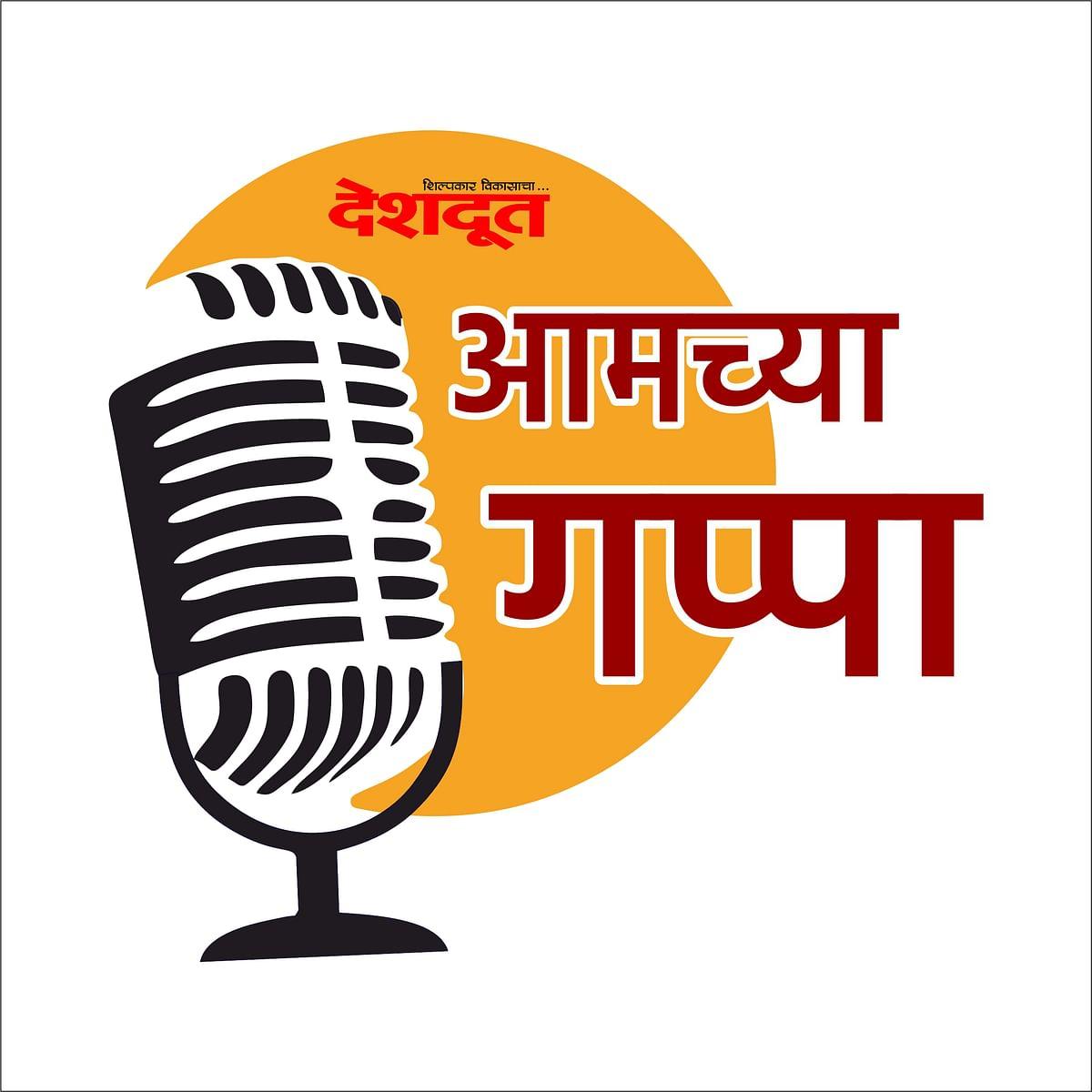 आमच्या गप्पा : जागतिक रेडिओ दिन विशेष दि.१३ फेब्रुवारी २०२१