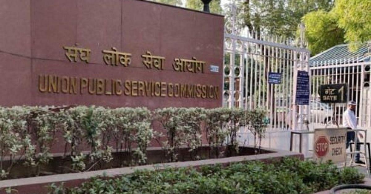 UPSC : करोनामुळे परीक्षा न देता आलेल्या विद्यार्थ्यांसाठी खुशखबर !