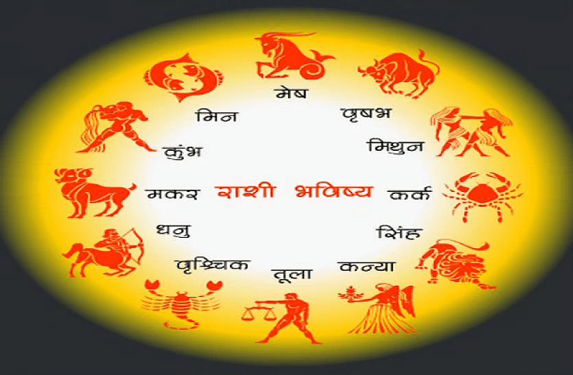 आजचे राशी भविष्य 6 मार्च 2021,Horoscope Today