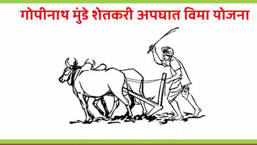 गोपिनाथ मुंडे शेतकरी अपघात विमा योजनेत सहभागी व्हा!