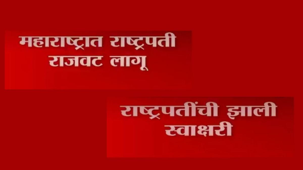 April Fool's Day 2021 : महाराष्ट्रात राष्ट्रपती राजवट लागू?