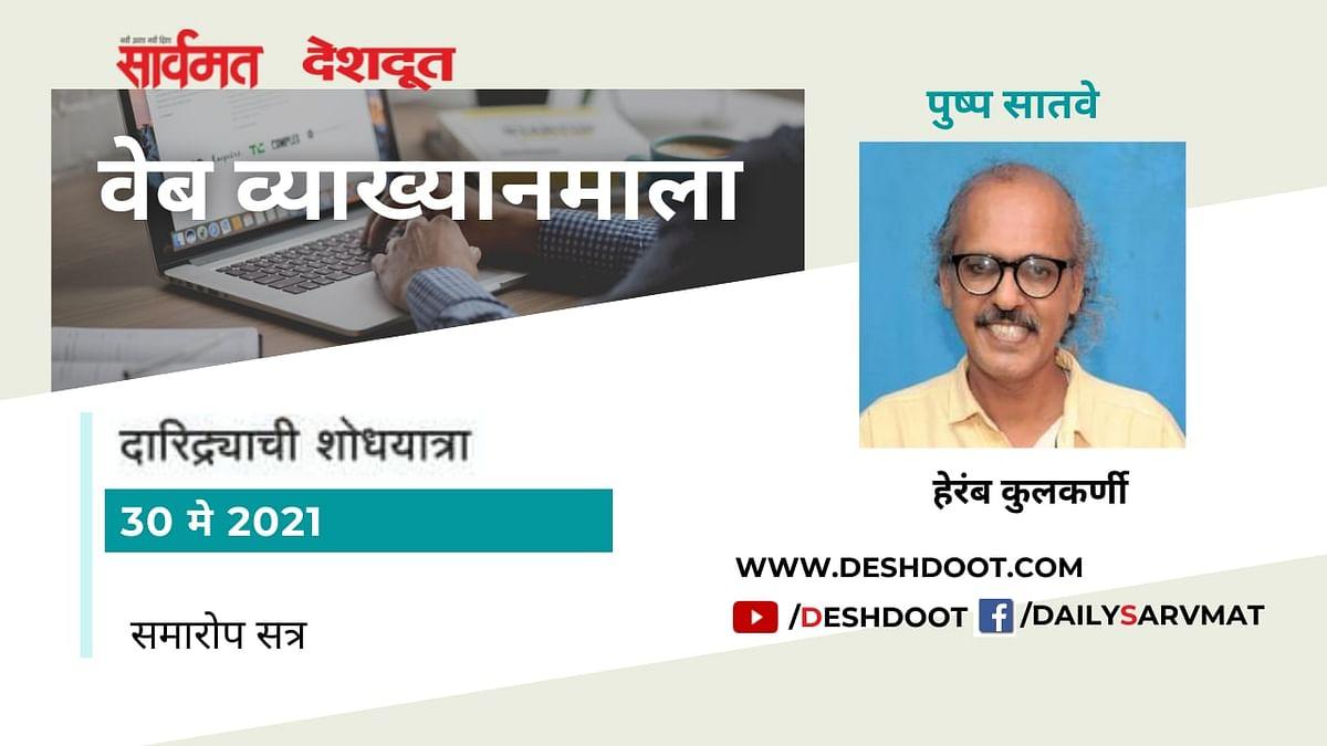 VIDEO : गरीब-श्रीमंतीच्या विषमतेमुळे महाराष्ट्राची फाळणी!
